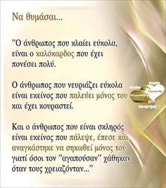 Greek Quotes, Engagement, Life, Engagements