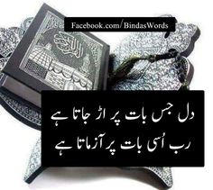 Asalam-u-Alaikum Subha Bakhair Islamic Love Quotes, Islamic Inspirational Quotes, Islamic Messages, Urdu Novels, Islamic Pictures, Deep Words, Urdu Poetry, Chanel Boy Bag, Quran