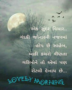 227 Best Gujrati Quotes And Sayings Images Gujarati Quotes Hindi