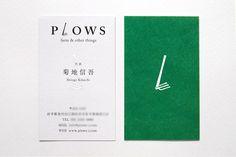 plows farm & othe things CI/Namecard by masaomi fujita, via Behance Japanese Graphic Design, Vintage Graphic Design, Graphic Design Layouts, Graphic Design Posters, Brochure Design, Branding Design, Identity Branding, Visual Identity, Letterpress Business Cards