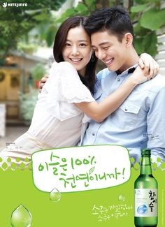 Moon Chae Won & Yoo Ah In for Chamisul Soju CF. Song Joong Ki hates this. Wkwkwkwkwk.