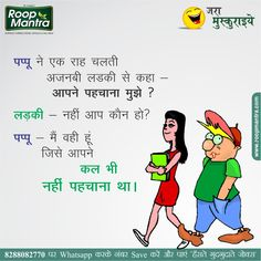 Hindi Jokes Books Pdf