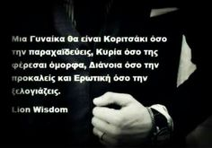 Qoutes, Life Quotes, Simple Sayings, Smart Quotes, Greek Quotes, My Memory, Wallpaper Quotes, Wisdom, Mood