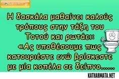 Greek Easter, Periodic Table, Jokes, Humor, Funny, Theater, Periodic Table Chart, Husky Jokes, Periotic Table