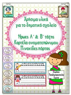 Educate Your Children At Home With These Essential Tips 5 – Education Ministry Of Education, Education Quotes, Physical Education, Autism Education, Primary School Teacher, Special Education Teacher, Greek Alphabet, Educational Toys For Toddlers, Quitting Your Job