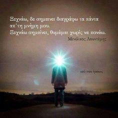 Φωτογραφία του Frixos ToAtomo. Epic Quotes, Advice Quotes, Amazing Quotes, Wisdom Quotes, Best Quotes, Funny Quotes, Life Quotes, Inspirational Quotes, Qoutes