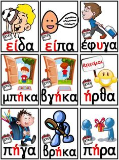 Preschool Education, Learning Activities, Kids Learning, Greek Phrases, Describing Words, Learn Greek, Grammar Book, Greek Alphabet, Greek Language