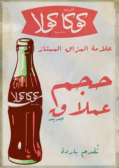 Agency: FP7/CAIClient: CocaCola® EgyptExecutive Creative Director: Abdi Abdi   Creative Director: Ahmed Hafez YounessSenior Graphic Designer: Kareem GoudaAccount Supervisor: Ahmed Youssef