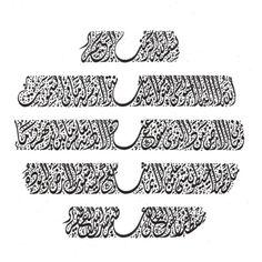 Ayat al-Kursi in the Diwani script. Ayat al-kursi is the verse that protects from shaytan (satan).