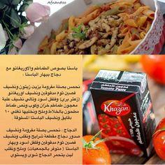 باستا بصوص الطماطم مع الدجاج..
