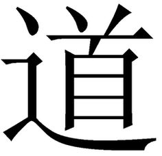 The Chinese character for the Tao.