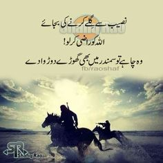 بے شک! Inspirational Quotes In Urdu, Best Quotes In Urdu, Islamic Love Quotes, Motivational Quotes, Love Quotes Poetry, Love Poetry Urdu, Sufi Poetry, My Poetry, Deep Words