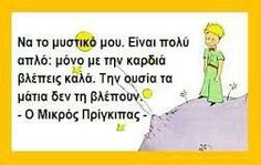 ... Greek Quotes, Parents, Activities, Education, Sayings, Memes, Words, School, Smileys