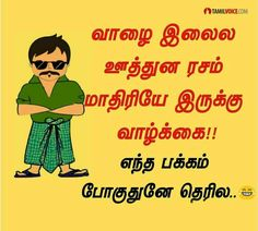 Super Quotes, Great Quotes, Funny Cartoons, Funny Memes, Tamil Jokes, Funny Bunnies, Prophet Muhammad, Ribbon Embroidery, Picture Quotes