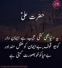 (Hazrat Ali A.S) hazrat ali (r.a) quotes in urdu Hazrat Ali Sayings, Imam Ali Quotes, Sufi Quotes, Wisdom Quotes, Poetry Quotes, Urdu Poetry, Iqbal Poetry, Urdu Quotes Islamic, Inspirational Quotes In Urdu
