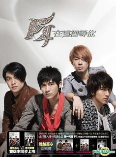 fans will finally realize a four-year dream and see the popular Taiwanese boy band reunite. The four members, Jerry Yan (言承旭), Vic Chou (周渝民), Vanness Wu (吳建豪) and Ken Chu (朱孝天), will perform at Jiangsu TV's Spring Festival Gala in China. May Daily Ken Chu, F4 Members, Vic Chou, Jerry Yan, F4 Meteor Garden, Bmg Music, Pop Collection, Spring Festival, Drama Korea