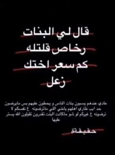 Funny Love Jokes, Funny Science Jokes, Love Smile Quotes, Cute Love Quotes, Arabic Funny, Funny Arabic Quotes, Happy Birthday To Me Quotes, Love Your Parents, Social Quotes