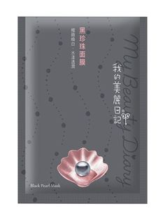 My Beauty Diary Black Pearl Mask Individual Sheet - Beauteque | $2