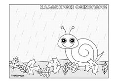 """10 Σελίδες ζωγραφικής """"Καλώς ήρθες Φθινόπωρο"""" Autumn Crafts, Autumn Activities, Fall, Fictional Characters, Print Coloring Pages, Autumn, Fall Season, Fantasy Characters"""
