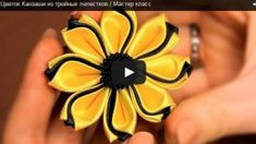 Kurdeleden Kat Kat Yapraklı Çiçek Yapma Videosu