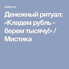 Денежный ритуал: «Кладем рубль - берем тысячу!» / Мистика