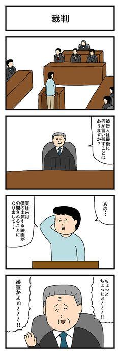 (おわり) 編集:ノオト たのしい4コマ(@sekino4koma) たのし…