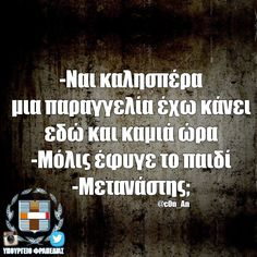 - Heyyy it s been an hour that i have ordered something to eat. - Oh the boy is on his way - To be an imigrant? Funny Greek Quotes, Greek Memes, Funny Picture Quotes, Best Quotes, Life Quotes, Humor Quotes, Funny Statuses, Clever Quotes, Magic Words