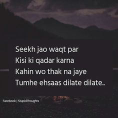 Aakhir thak hi gai wo! 😞 or ab ehsas hua muje😅. Truth Quotes, Sad Quotes, Life Quotes, Inspirational Quotes, Poetry Quotes, Poetry Hindi, Stupid Quotes, Relationship Quotes, Deep Words