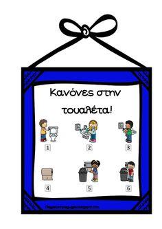 Κανόνες στην τουαλέτα! Preschool Games, Activity Games, Activities, Pre School, Back To School, Classroom Routines, School Themes, School Pictures, Kindergarten