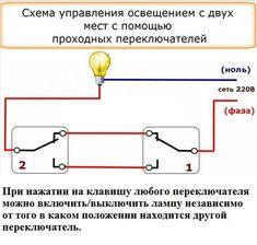 схема проходного выключателя с двух и трех мест