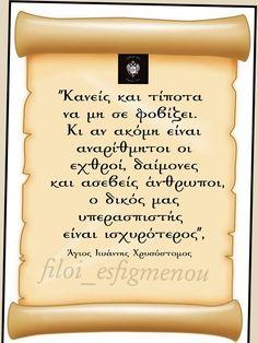 Orthodox Icons, Religion, Spirituality, Faith, Christian, Words, Quotes, Sage, Quotations