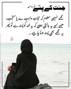 Urdu Quotes Images, Poetry Quotes In Urdu, Best Urdu Poetry Images, Love Poetry Urdu, Qoutes, Romantic Novels To Read, Psychology Fun Facts, Islamic Quotes Wallpaper, Quotes From Novels