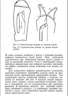 Difetti manica Рукав