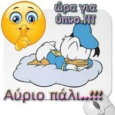 Νύκτα Emoticon, Emoji, Good Night, Good Morning, Unique Quotes, Night Pictures, Sweet Dreams, Smurfs, Fictional Characters