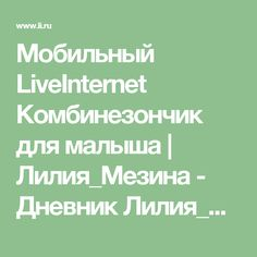 Мобильный LiveInternet Комбинезончик для малыша | Лилия_Мезина - Дневник Лилия_Мезина |