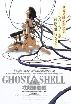 ghost-in-the-shell-poster 1995