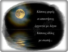 Greek Quotes, Picture Video, Inspirational Quotes, Feelings, Paracord, Words, Pictures, Life Coach Quotes, Photos