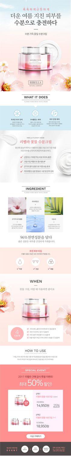 화장품 상세페이지 / 상세페이지 템플릿 / 상세페이지 / 상세페이지 디자인 / 망고보드 Poster Design Layout, Web Layout, Cosmetic Web, Korea Design, Promotional Design, Perfume, Event Page, Advertising Design, Web Design Inspiration