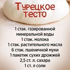 Bulgarian Recipes, Russian Recipes, Beef Sticks Recipe, My Favorite Food, Favorite Recipes, Breakfast Platter, Good Food, Yummy Food, Pin On