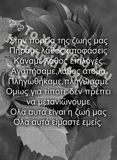 Greek Quotes, Picture Quotes, Spirit, Notes, Wisdom, Humor, Feelings, Pictures, Top