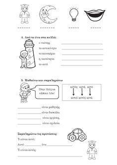 Grammar Worksheets, School Staff, School Hacks, Spelling, Puzzles, Teacher, Tips, Professor, Puzzle