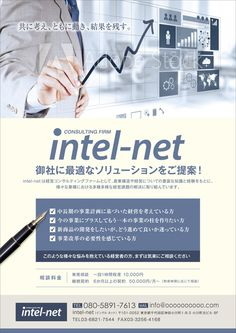 JMSKさんの提案 - 個人のコンサルティングファーム「intel-net」(屋号)のパンフレット | クラウドソーシング「ランサーズ」
