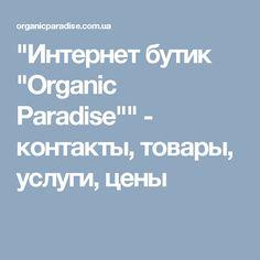 """Интернет бутик  ""Organic Paradise"""" - контакты, товары, услуги, цены"