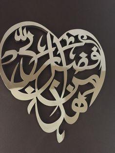 Stainless Steel heart shaped haza min fadli by ModernWallArt1