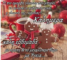 Morning Quotes, Good Morning, Notebook, Camping, Christmas, Toad, Pictures, Noel, Buen Dia