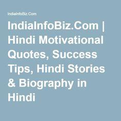 IndiaInfoBiz.Com | Hindi Motivational Quotes, Success Tips, Hindi Stories & Biography in Hindi