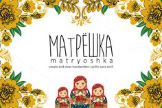 Matryoshka Cyrillic by MediaLab on Creative Market