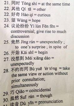 B. Mandarin – Bahan Pendukung
