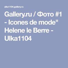 """Gallery.ru / Фото #1 - Icones de mode"""" Helene le Berre - Ulka1104"""