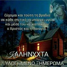 Day Wishes, Greek Quotes, Good Night, Believe, Carolina Herrera, God, Google, Gifts, Nighty Night